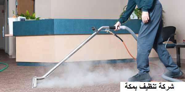 شركة-تنظيف-بالبخار-مكة